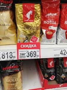 [Иваново] Кофе зерновой Julius Meinl, 500 гр.