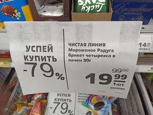 [Красногорск] Мороженое радуга чистая линия 90г