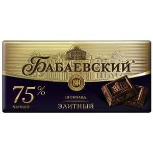 [Чебоксары] Шоколад Бабаевский Элитный, 200г.
