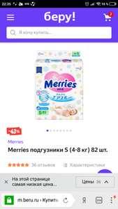 Merries подгузники S (4-8 кг) 82 шт