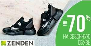 Скидки до 70% на сезонную обувь в ZENDEN