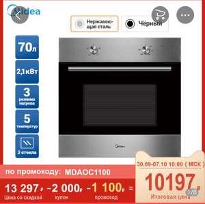 Духовой шкаф Midea MO13000X / MO13000GB