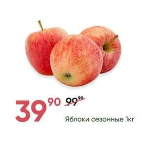 [Мск] Яблоки сезонные 1кг