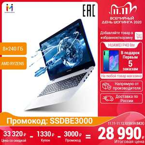 "[11.11] Ноутбук Maibenben XiaoMaiE526 (15.6 "" ADS(IPS)/Ryzen 5 2500U/8gb/ Vega8/SSD 240gb/dos)"
