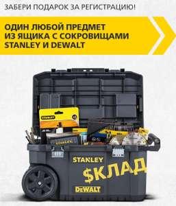 Бесплатные инструменты от Stanley и Dewalt