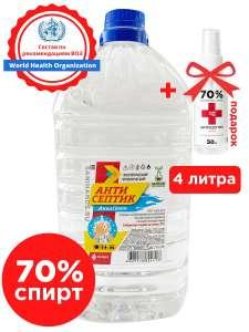 Антисептик SaniHands Aquasept 4050 мл на изопропиловом спирте (70%)