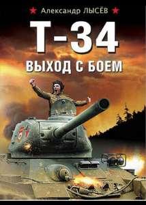 Книга Т-34, выход с боем (Эксмо)