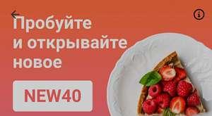 -40% на подборку ресторанов в delivery club