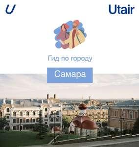 Utair: билеты в Самару и обратно