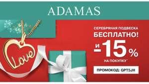 Получаем подвеску от Adamas