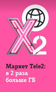 Маркет ТЕЛЕ2: в два раза больше Гб