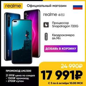 [3.10] Смартфон Realme 6 pro 128 ГБ (Tmall)
