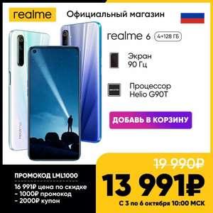 [3.10] Realme 6 4+128 Гб (Tmall)