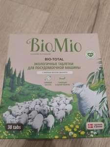 [Уфа] Таблетки для ПММ BioMio 30 шт.