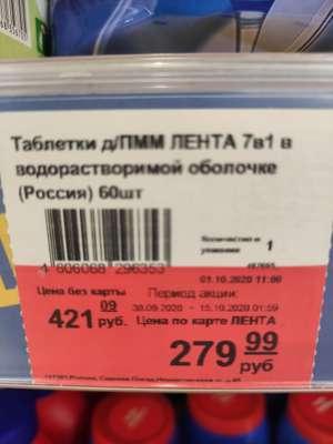 Таблетки для посудомоечной машины Лента 7в1
