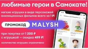 -499₽ от 1200 с игрушкой на доставку Самокат в Tmall