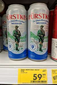 Пиво Fürstkeg Weissbier импорт