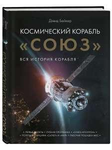 """Книга Космический корабль """"Союз"""""""