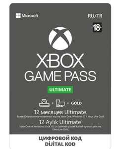 Подписка Xbox Game pass ultimate 12 месяцев (подробности в описании)