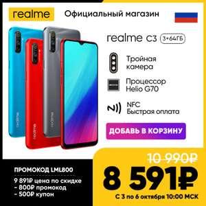 Смартфон Realme С3 3+64 ГБ на Tmall
