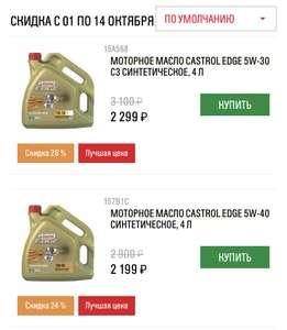 Скидка на моторные масла Castrol EDGE в официальном интернет-магазине
