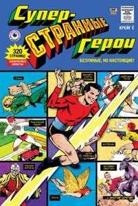 Книга (комикс) Ё. Крейг: Суперстранные герои (~1100 ₽ на аккаунте с личной скидкой)