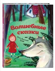 Книга Волшебные сказки (ил. М. Пивоварского)