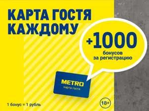 1000 бонусов за регистрацию карты гостя