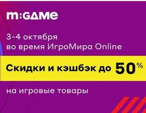 ИгроМир 2020 Онлайн - скидки до 50% или кэшбэк до 25%