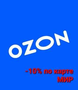 Кэшбэк 10% на карту Мир на все покупки в Ozon