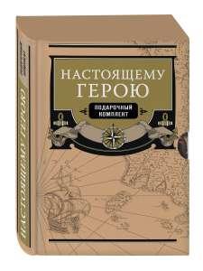 Подарочный комплект книг от Эксмо