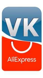 Купон на скидку 50₽ при заказе от 500₽ в приложении VK