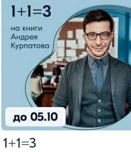 Акция 1+1=3 на книги Курпатова