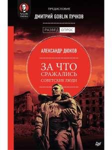 Книга А. Дюкова За что сражались советские люди
