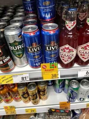 [Самара] Хорошее пиво LIVU PILZENS 0.5 л