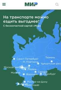Скидка 4-10 рублей при оплате в общественном транспорте картой МИР