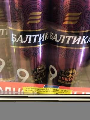 [Москва] Пиво Балтика вишневая, 0.45 л