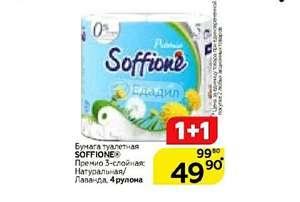 Туалетная бумага Soffione 4 рулона 3-х слойная при покупке 2-х упаковок