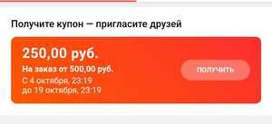 Купон 100/150 (кто давно не заказывал) и 250/500 (за приглашение друзей)