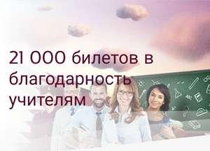 21000 билетов бесплатно на любое направлени Qatar Airways в мире для учителей
