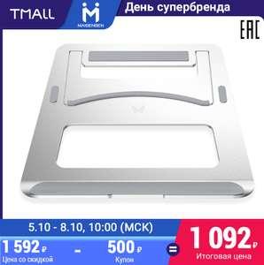 Подставка для ноутбуков ZIMAI LS05 11-15 дюймов
