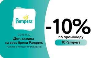 Доп. скидка 10% на весь ассортимент Pampers только в интернет-магазине