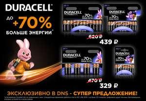 Скидка на большие пачки батареек DURACELL Professional!