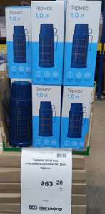 [Чебоксары] Термос пластик, стеклянная колба, 1литр