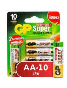 Комплект алкалиновых батареек GP типоразмера АА (LR6), 10 штук GP