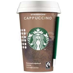Молочный кофейный напиток Starbucks