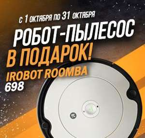 iRobot Roomba 698 в подарок при общей сумме заказов на 20000р в октябре на Pizzasushiwok