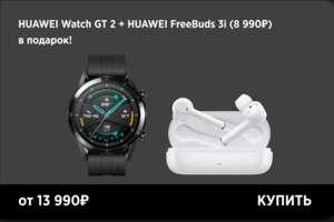 Huawei Watch GT2 + FreeBuds 3i