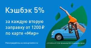 """Кэшбэк 5% за каждую вторую заправку от 1200р по карте """"Мир"""" на АЗС """"Газпромнефть"""""""