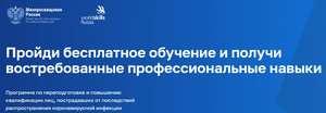 Бесплатное обучение разным профессиям во многих регионах РФ от worldskills